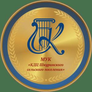 """Логотип МУК """"КДЦ ШКУРИНСКОГО СЕЛЬСКОГО ПОСЕЛЕНИЯ"""""""