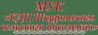 """МУК """"КДЦ Шкуринского сельского поселения"""""""
