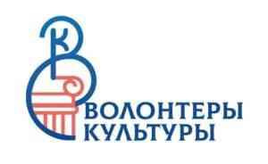 Read more about the article Волонтеры культуры