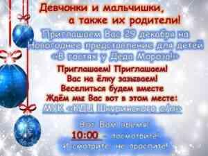 В гостях у Деда Мороза!