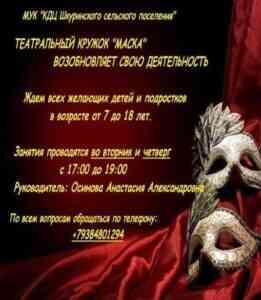 "Театральный кружок ""Маска"""
