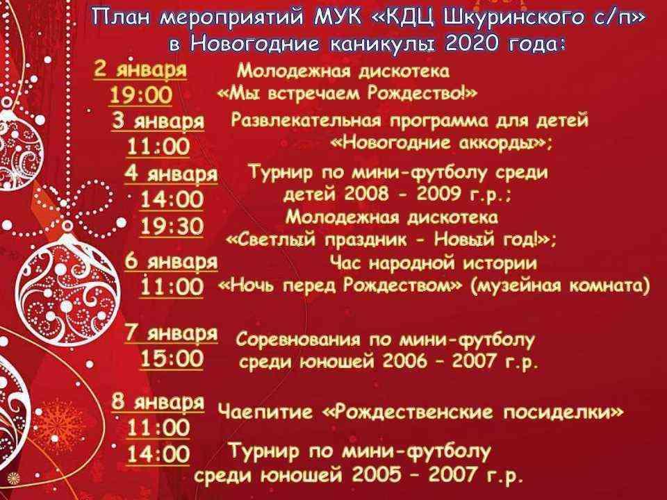 План мероприятий в Новогодние каникулы