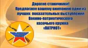 """Подборка лучших показательных выступлений ВПКК """"Патриот"""""""