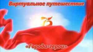 Библионочь2020/Взрослая библиотека/Города-герои