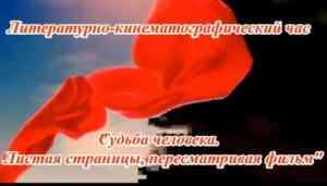 Библионочь2020/Взрослая библиотека/литературно-кинематографический час