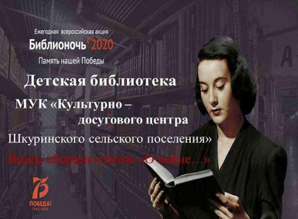 """Библиосумерки 2020/ Детская библиотека/ Видео-сборник стихов """"О войне.."""""""