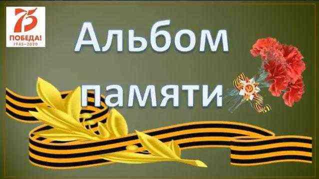 Библионочь2020/Заводская библиотека/Альбом памяти