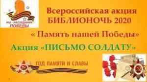 Библионочь2020/Заводская библиотека/Письмо солдату