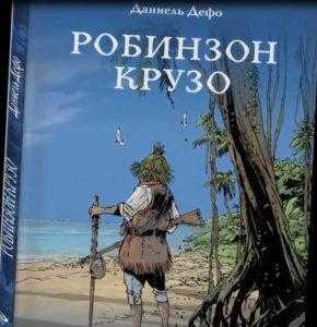 Read more about the article Д. Дефо «Робинзон Крузо»
