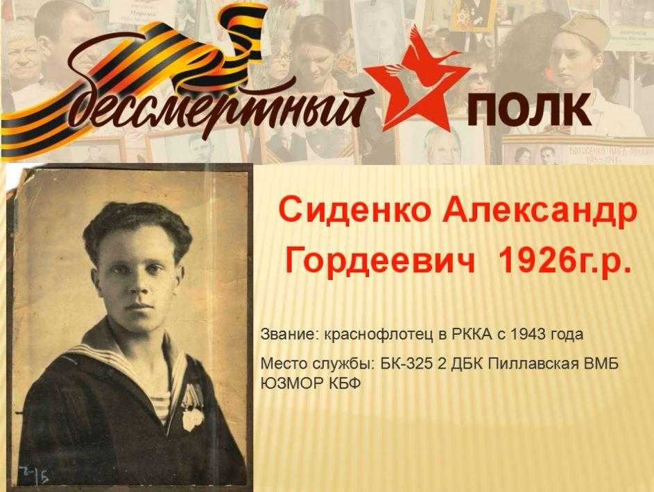 5 дней до Победы- Сиденко Александр Гордеевич