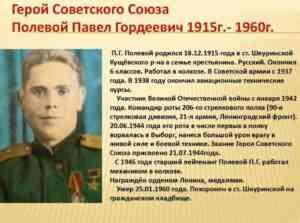 Read more about the article 5 дней до Победы- Полевой Павел Гордеевич