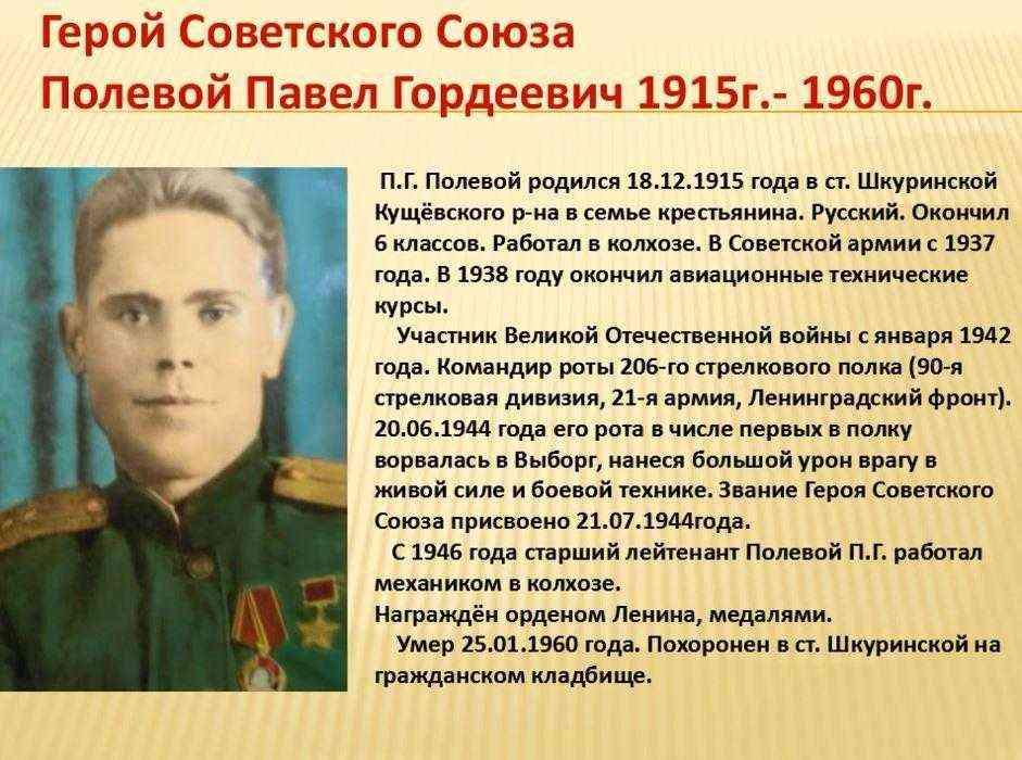 5 дней до Победы- Полевой Павел Гордеевич