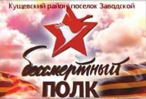 Read more about the article Бессмертный полк пос.Заводской
