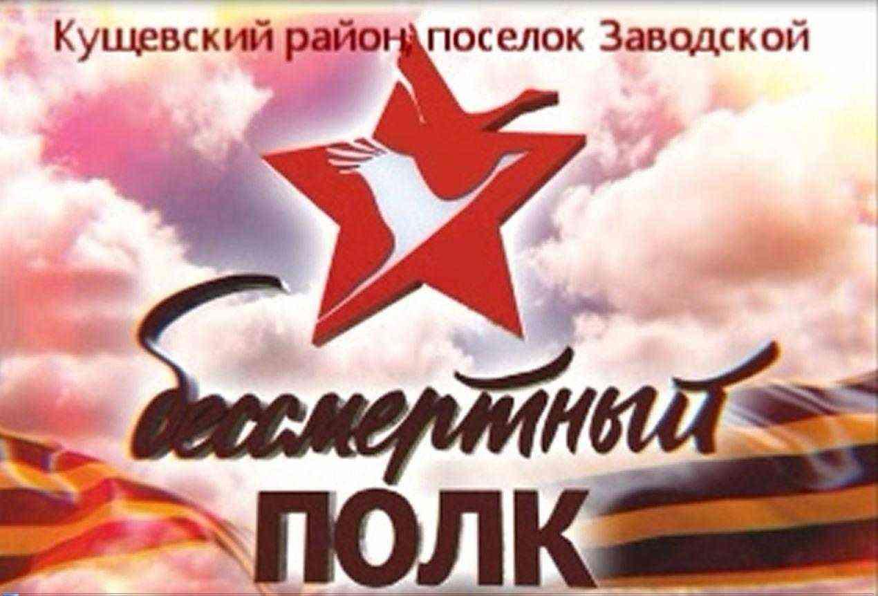 Бессмертный полк пос.Заводской