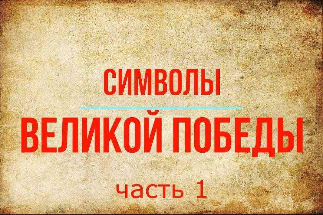 Символы Великой Победы часть 1. Ночь музеев