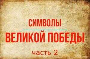 Символы Великой Победы часть 2.Ночь музеев