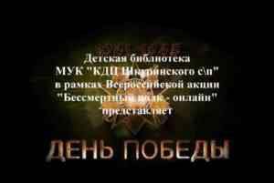 Всероссийская акция «Бессмертный полк – онлайн»-детская библиотека