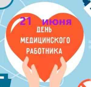 Read more about the article День медицинского работника