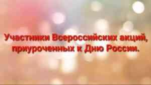 Участники Всероссийской акции,приуроченной ко дню России
