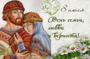 Праздник влюбленных и любящих