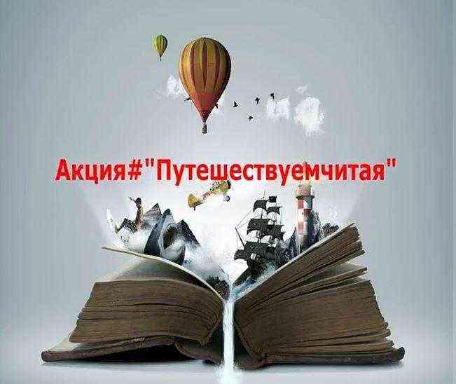Путешествуем читая