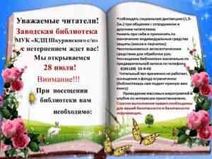 Read more about the article Открытие Заводской библиотеки