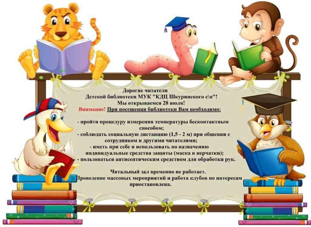 Открытие детской библиотеки