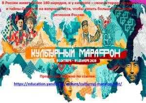 Read more about the article Культурный марафон