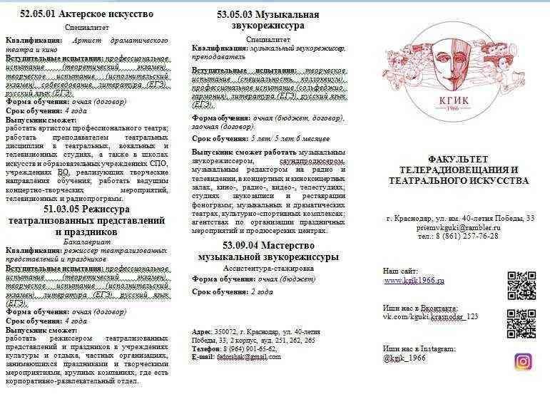 Информация о приеме в Краснодарский Государственный институт культуры в 2021 году 2