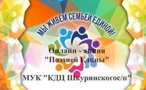 Read more about the article Поэзией едины