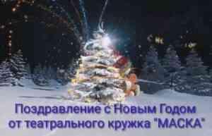 Read more about the article Поздравление с Новым Годом от театрального кружка «МАСКА»