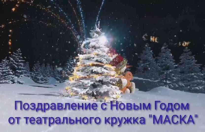 """Поздравление с Новым Годом от театрального кружка """"МАСКА"""""""