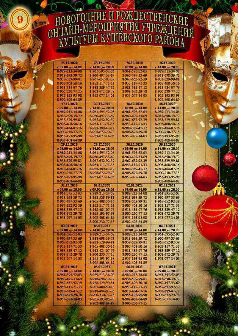Новогодние и рождественские онлайн-мероприятия учреждений культуры Кущевского района