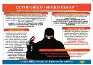 Read more about the article Осторожно, мошенники!