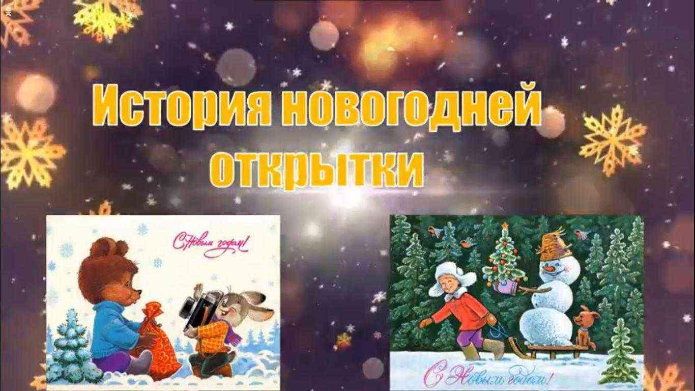 You are currently viewing История новогодней открытки