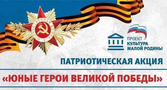 You are currently viewing Недетский подвиг юных героев