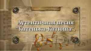 """История возникновение песни """"Катенька, Катюша"""""""