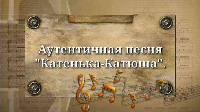 История возникновение песни «Катенька, Катюша»