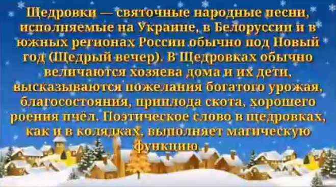 Щедровки