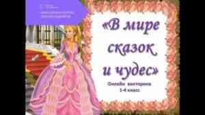 Read more about the article В мире сказок и чудес