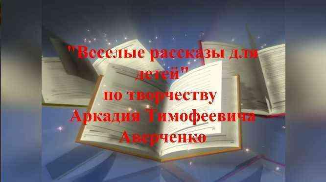 You are currently viewing Весёлые рассказы для детей
