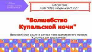 Read more about the article Волшебство Купальской ночи