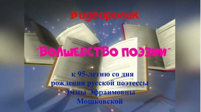 You are currently viewing Волшебство поэзии