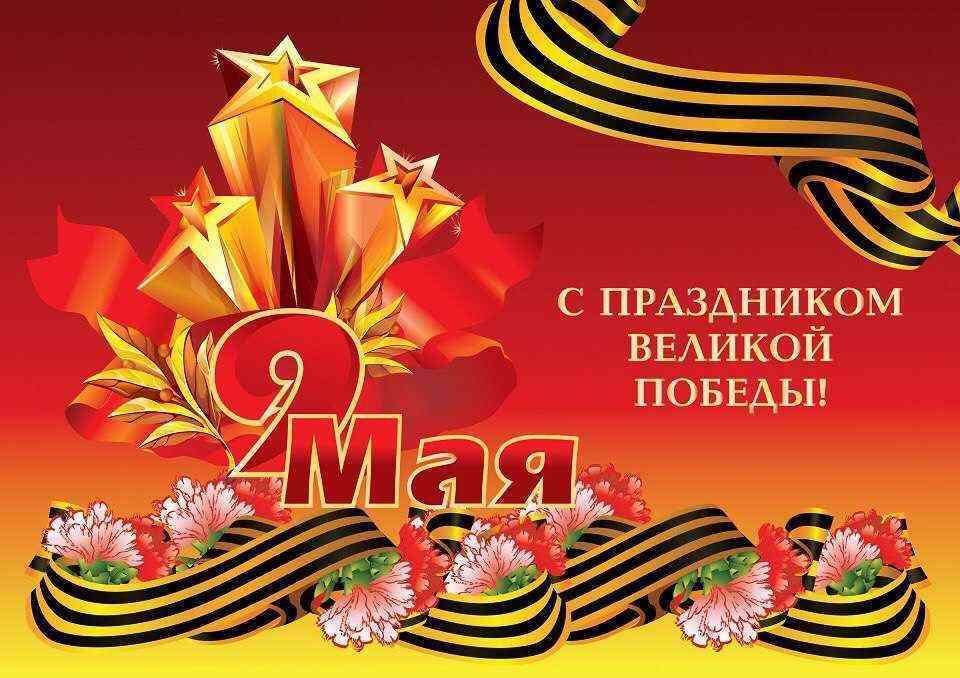 Мероприятия посвященные 76-й годовщине Победы в Великой Отечественной войне 1941-1945 годов