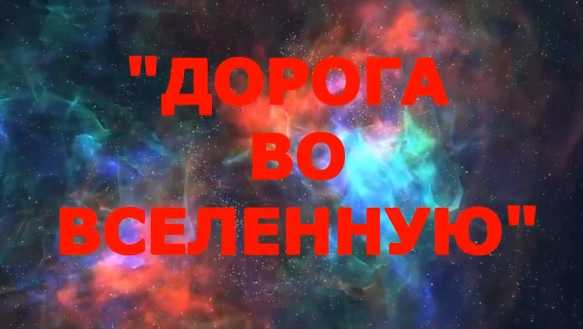 You are currently viewing Дорога во Вселенную