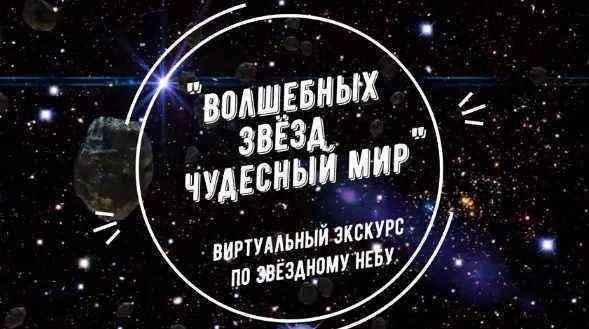 Волшебных звёзд чудесный мир