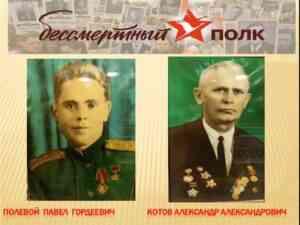 Read more about the article Всероссийская акция «Бессмертный полк»
