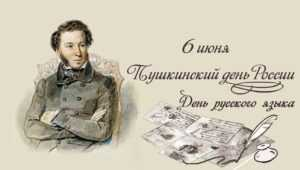 Read more about the article Ежегодная краевая литературная акция «Читаем Пушкина»