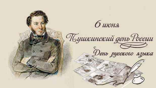 Ежегодная краевая литературная акция «Читаем Пушкина»