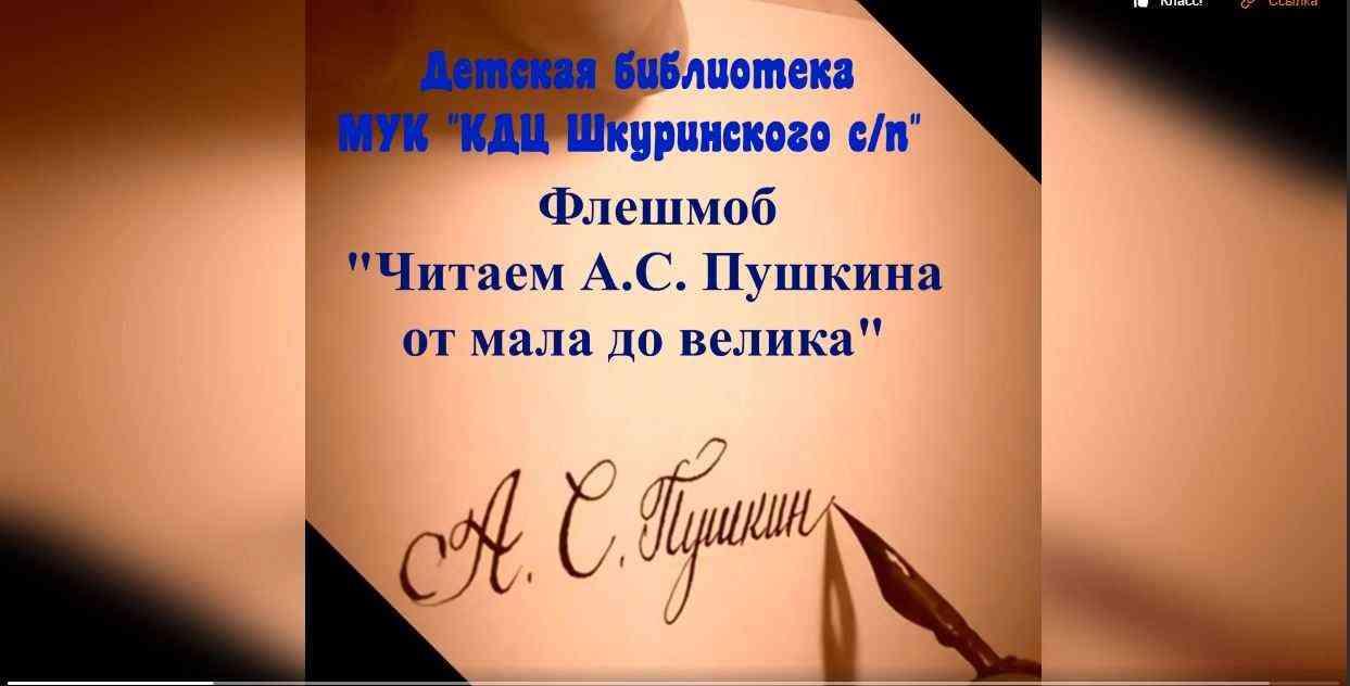 You are currently viewing Ежегодная краевая литературная акция «Читаем Пушкина»